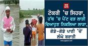 flood in farrukhabad groom went for marriage without trousers