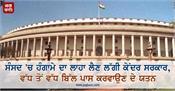 the government pass bills uproar