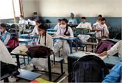 rupnagar guidelines schools conditions