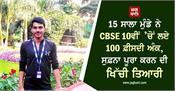 up kumar vishwas singh 100 in cbse class 10