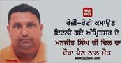 manjit singh of amritsar dies of heart attack in italy
