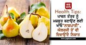 health tips eat pears to strengthen digestive