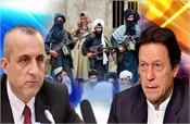 afghan vp saleh joins civilian protest against taliban pakistan in kabul