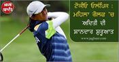tokyo olympics aditi great start in women s golf