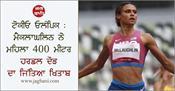 tokyo olympics mclaughlin wins women s 400m hurdle title