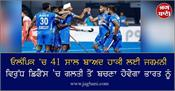 india will have to avoid mistakes in defense against germany
