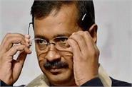 big news arvind kejriwal attacked the opposition parties