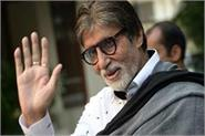 amitabh bachchan will pay farmers loans for up