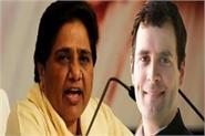mayawati is better than rahul gandhi to be pm bsp leader