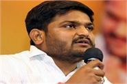 after the gujarat now the mp is ready to contest the bjp hardik