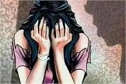 school md raped her student and gives offer 1 crore rupees for compromising