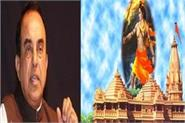 ram temple case will be won in 10 days subrahmanyam swami