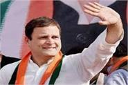 rahul will reach mp for telling the key to victory