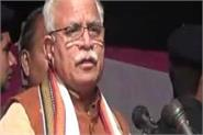 congress and app ask cm khattar give resignation