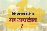 only 15 days who will be madhya pradesh