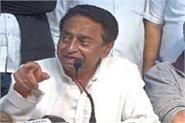 mp s economy does not have money people here are kamal nath