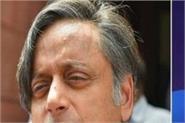 shashi tharoor has filed a criminal complaint against ravi shankar prasad