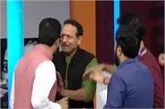 sp bjp spokesman caught during live debate anurag arrested after clashes