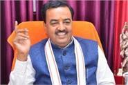 ambassador priyagraaj will come keshav maurya
