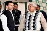tej pratap yadav reached ranchi to meet his father