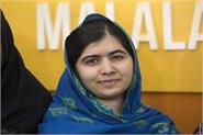 pakistan a village of rawalpindi in the name of malala
