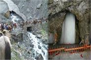 amarnath yatra get information from new website
