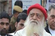 asaram and all other accused have been convicted