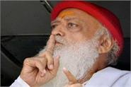rajasthan high court asaram gopal krishna vyas