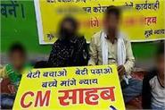 gangrape victim demand justice from cm