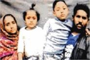 faridkot family had gone missing in pakistan jat 3 years ago