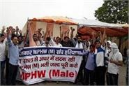 mphw association on the path of movement if not hearing khattar and vij