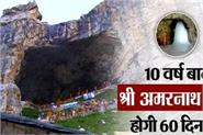 after 10 years amarnath yatra will be 60 days