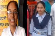 jigyasa and riya get third position in haryana hbse 10th result 2018