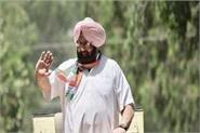 captain amarinder singh road show