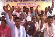 strike of forest employ in mp