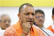 yogi s school today all bjp mps and mlas will get elected