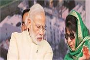 bjp snaps alliance with pdp in jammu and kashmir