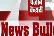 big news of punjab read in one click