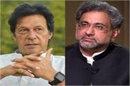 pak general election abbasi imran khan rejects nomination papers