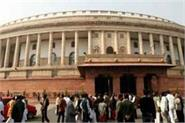 once again the monsoon session of parliament started with the ruckus