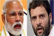 is rahul gandhi the only thing