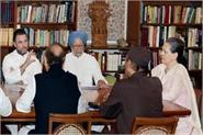 monsoon session sonia gandhi house congressman meeting