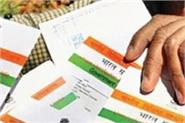 opportunity for people with disabilities to get aadhaar card