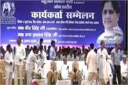 mission 2019 slogans of mulayam kanshi ram found in bsp workers conference