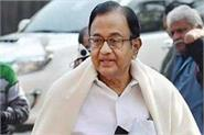 cbi filed chargesheet against p chidambaram and son karti
