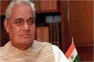 vajpayee s contribution to prime minister s road scheme
