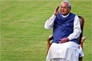 vajpayee will be given tribute to village secretariat