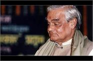 the name of the mandi station of the king of agra will be named after atal