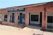 in the absence of facilities people started locks to government schools