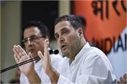 lok sabha elections congress rahul gandhi rahul gandhi